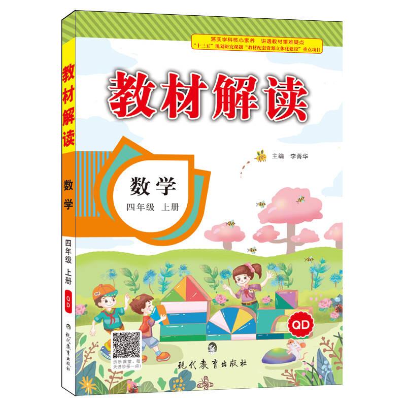 17秋教材解读 小学数学四年级上册(青岛)