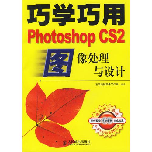 巧学巧用Photoshop CS 2图像处理与设计