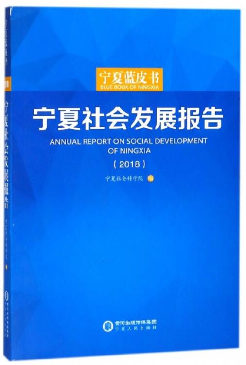 宁夏社会发展报告(2018)/宁夏蓝皮书