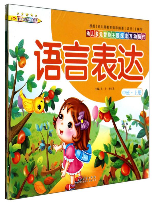 幼儿多元智能主题探索互动操作(中班·上册 套装共6册)