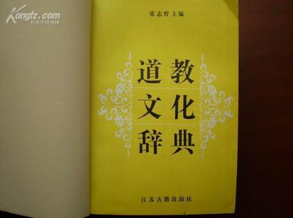 道教文化辞典