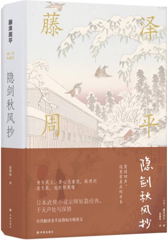 藤泽周平作品:隐剑秋风抄