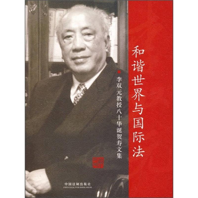 和谐世界与国际法:李双元教授八十年华诞贺寿文集