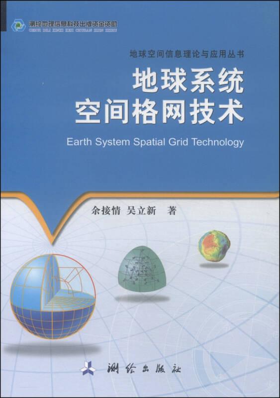 地球空间信息理论与应用丛书:地球系统空间格网技术