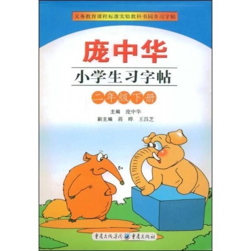 义务教育课程标准实验教科书:庞中华小学生习字帖(2年级)(下册)