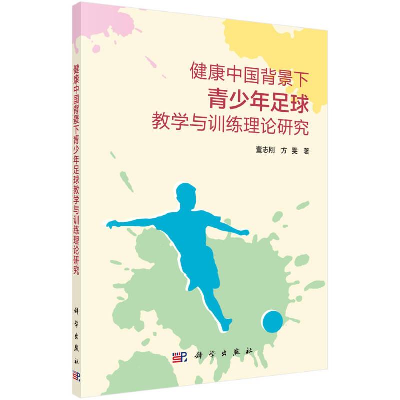 健康中国背景下青少年足球教学与训练理论研究