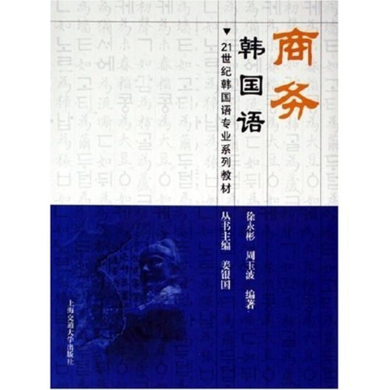 21世纪韩国语专业系列教材:商务韩国语