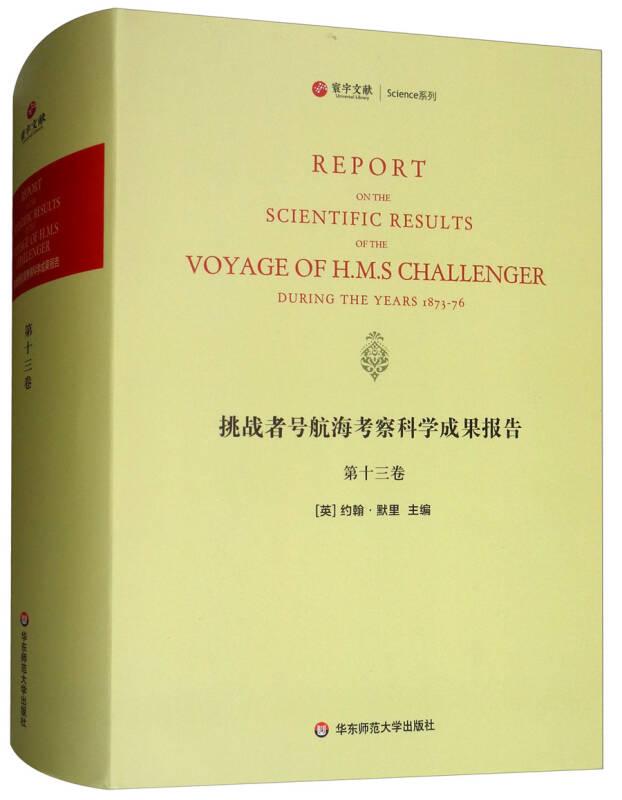 挑战者号航海考察科学成果报告(第13卷 英文版)/寰宇文献Science系列