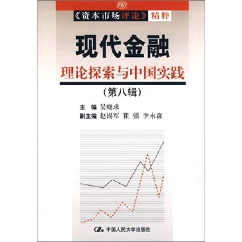 现代金融理论探索与中国实践(第8辑)