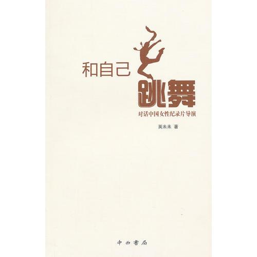 和自己跳舞—对话中国女性纪录片导演