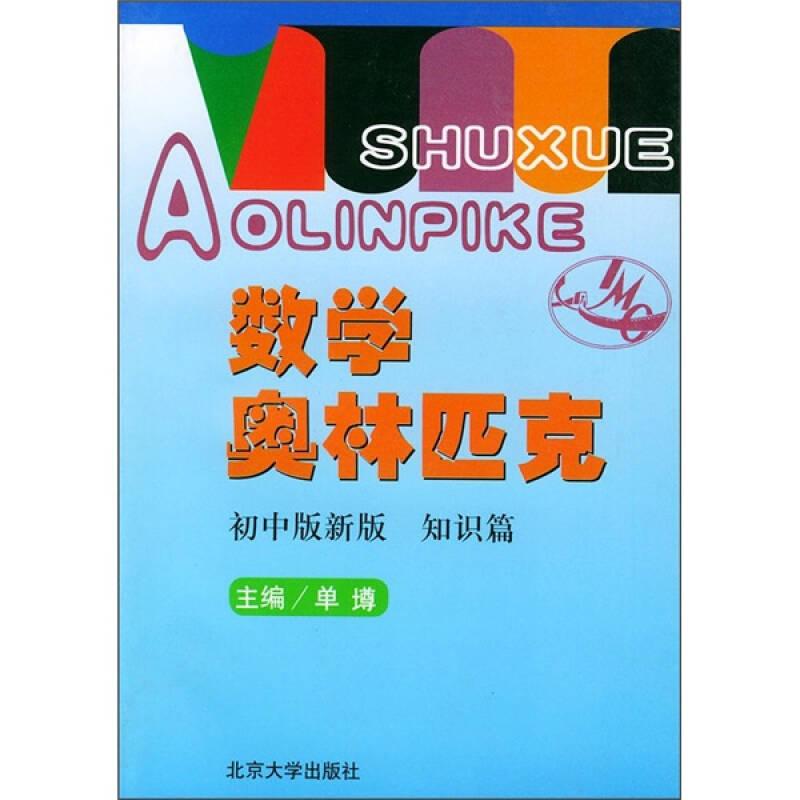数学奥林匹克(初中版新版)(知识篇)