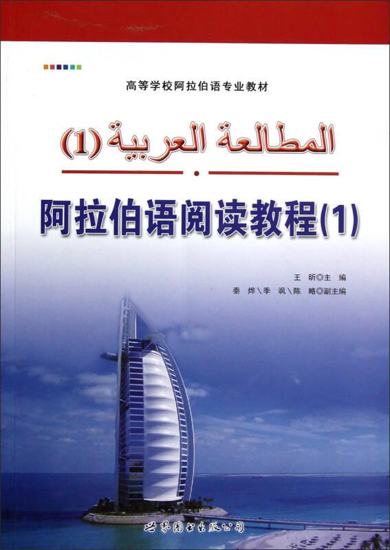 阿拉伯语阅读教程(1)