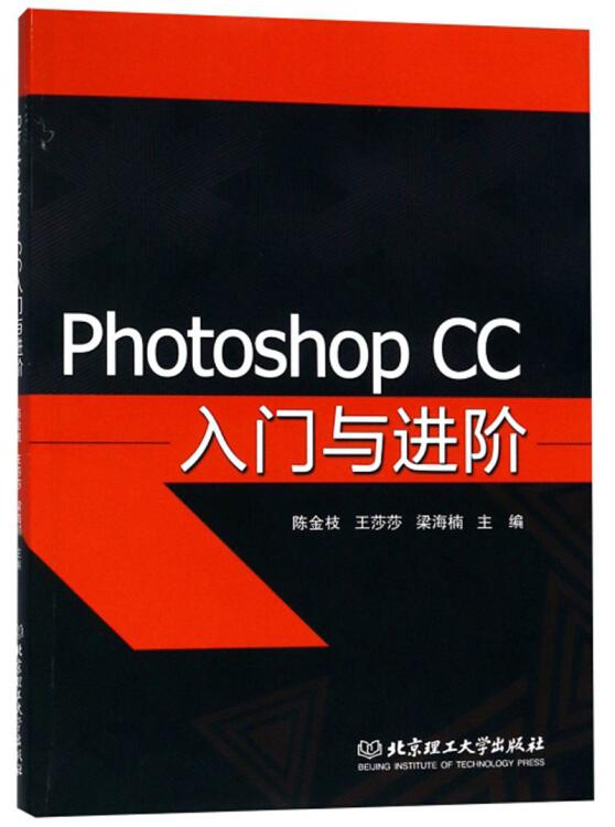 PhotoshopCC入门与进阶