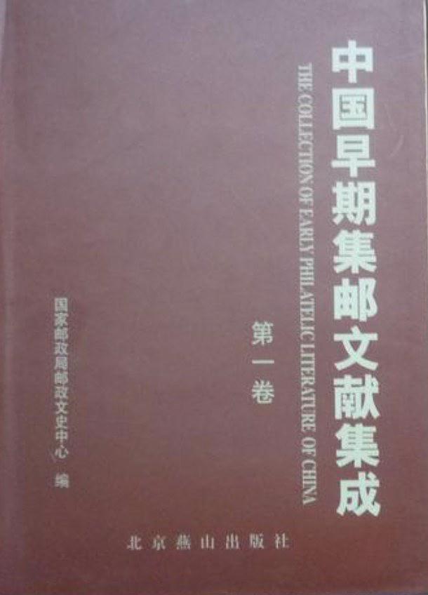 中国早期集邮文献集成(全套6卷)
