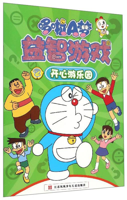 哆啦A梦益智游戏2:开心游乐园