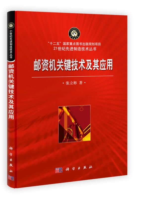 21世纪先进制造技术丛书:邮资机关键技术及其应用