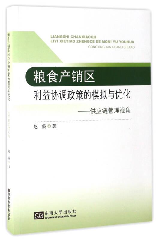 粮食产销区利益协调政策的模拟与优化:供应链管理视角