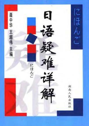 日语疑难详解