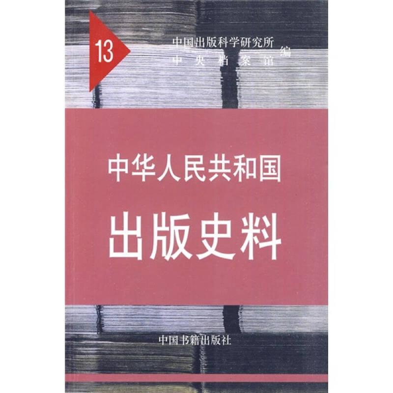 中华人民共和国出版史料(1964-1966)(13)