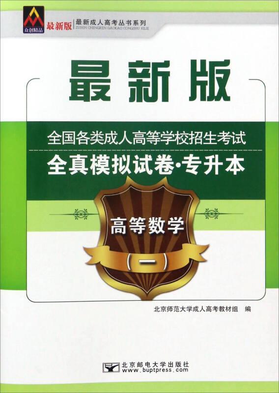 高等数学(1)/最新成人高考丛书系列 最新版全国各类成人高等学校招生考试全真模拟试卷·专升本