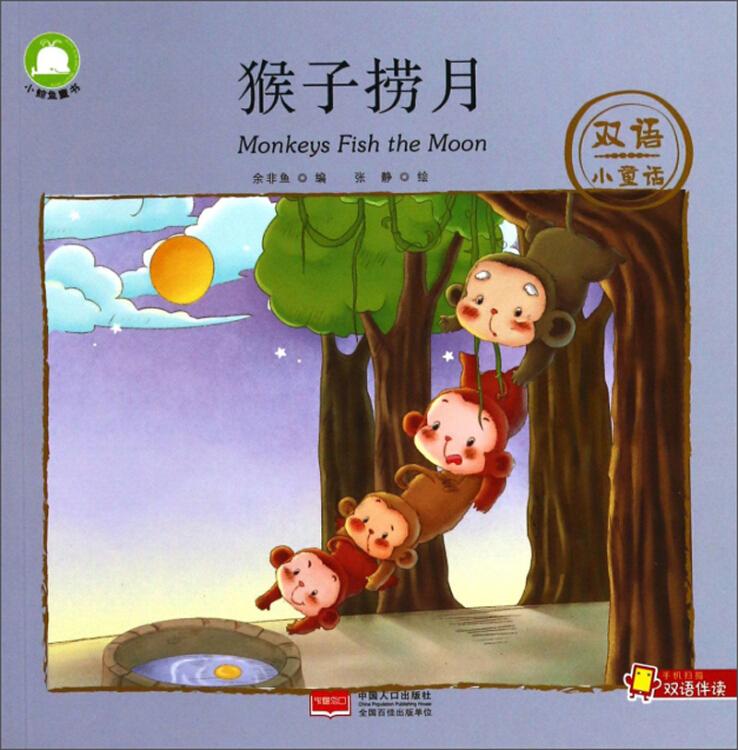 猴子捞月/双语小童话