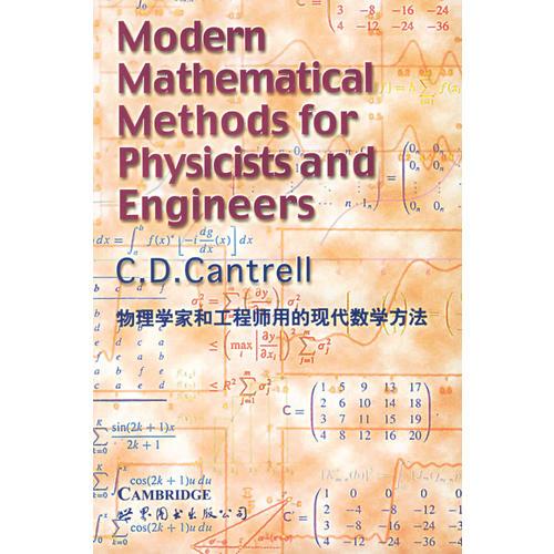物理学家和工程师用的现代数学方法(英文版)