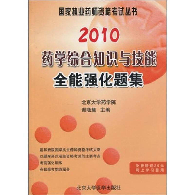 国家执业药师资格考试丛书:2010药学综合知识与技能全能强化题集