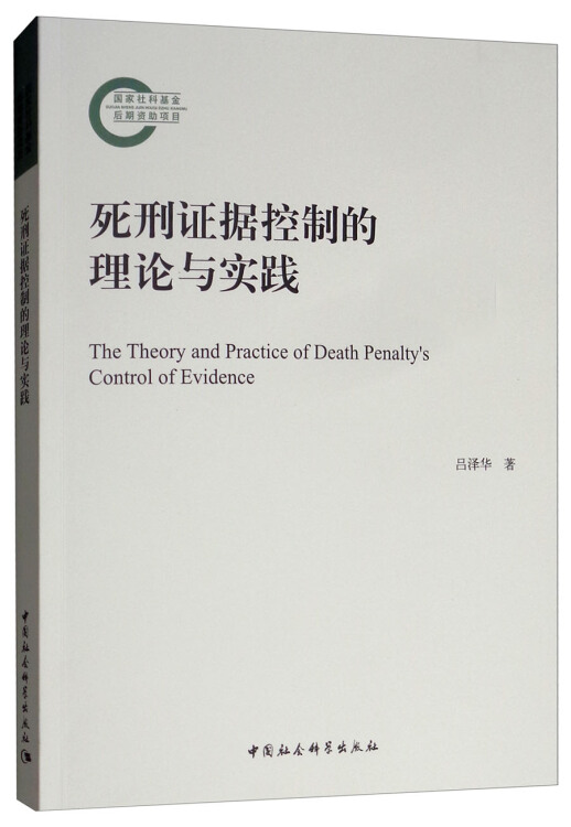 死刑控制的证据维度:理论与实践