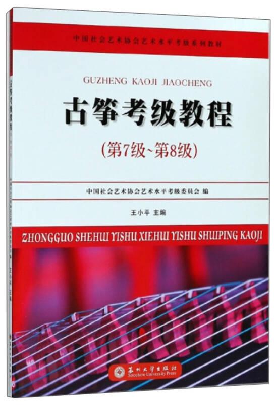 古筝考级教程(第7级~第8级)/中国社会艺术协会艺术水平考级系列教材