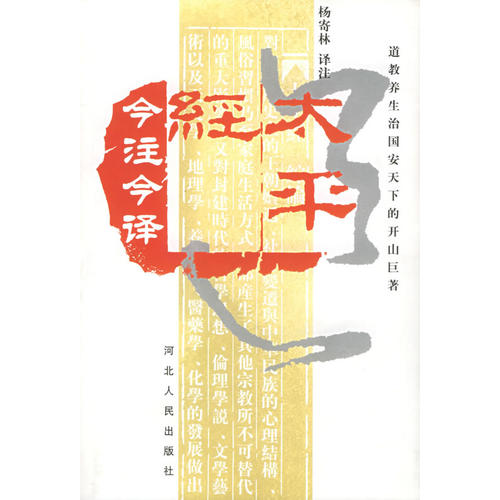 太平经今注今译:道教养生治国安天下的开山巨著(全二册)
