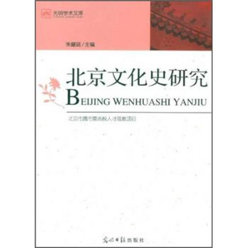 北京文化史研究