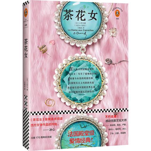 茶花女(法国殿堂级爱情经典)(读客精神成长文库)
