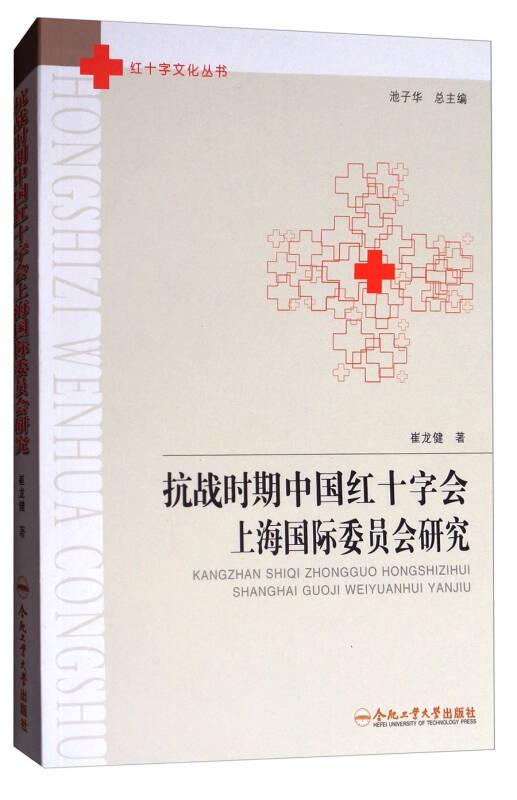 抗战时期中国红十字会上海国际委员会研究/红十字文化丛书