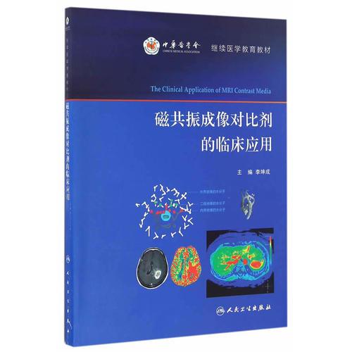 磁共振成像对比剂的临床应用