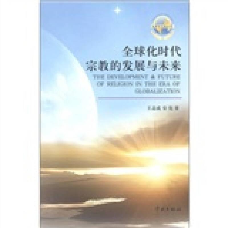 全球化文明丛书:全球化时代宗教的发展与未来