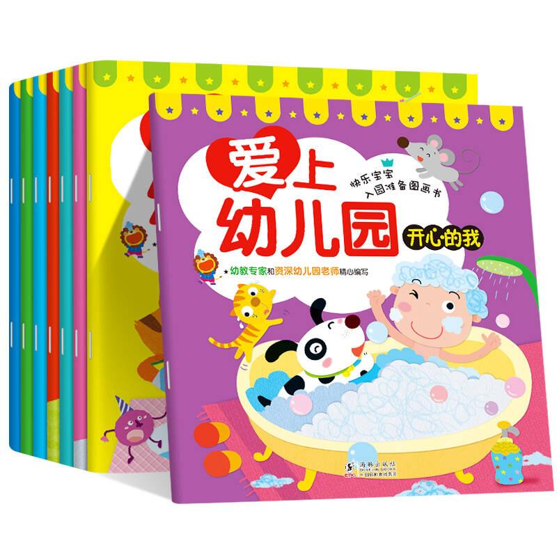 爱上幼儿园(套装共8册)