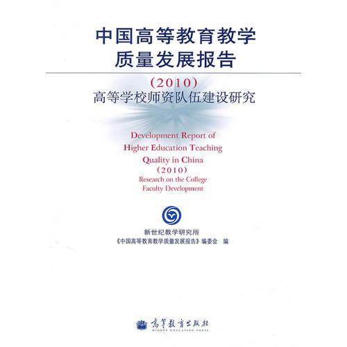 中国高等教育教学质量发展报告