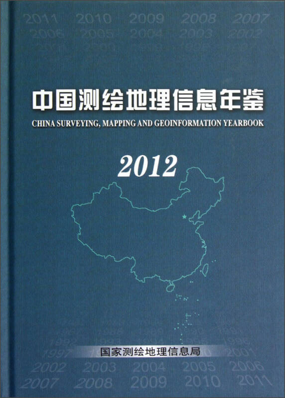 中国测绘地理信息年鉴(2012)