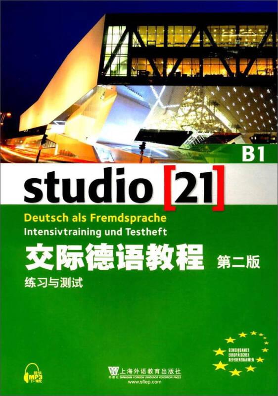 交际德语教程(B1 练习与测试 第2版)