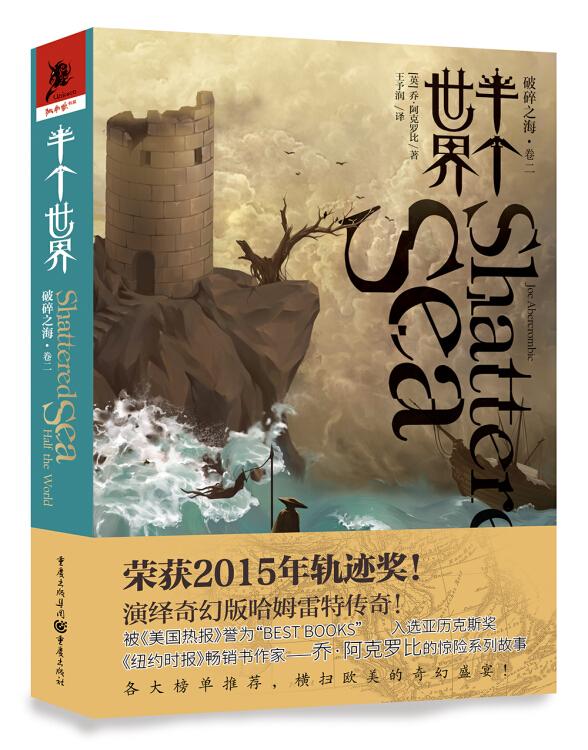 破碎之海(卷二):半个世界
