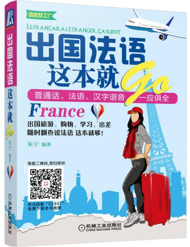 出国法语这本就Go