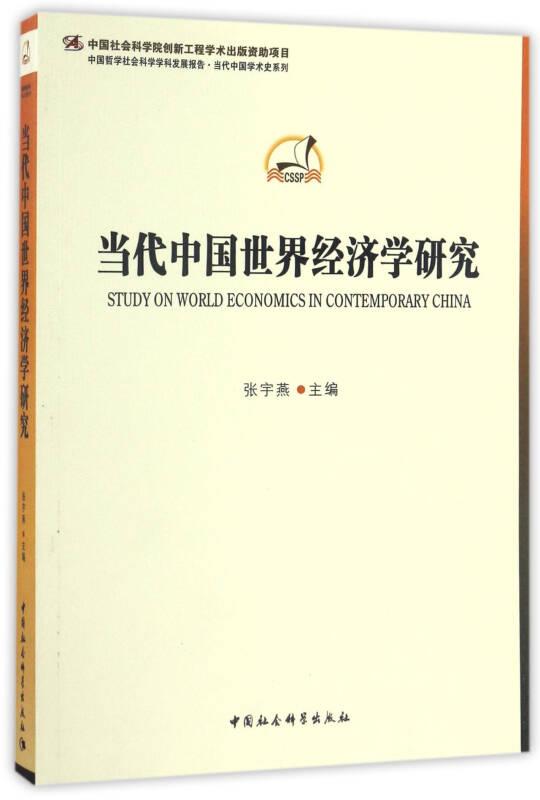 当代中国世界经济学研究