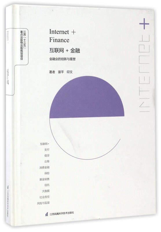 互联网+金融(金融业的创新与重塑)