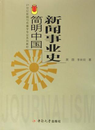 简明中国新闻事业史