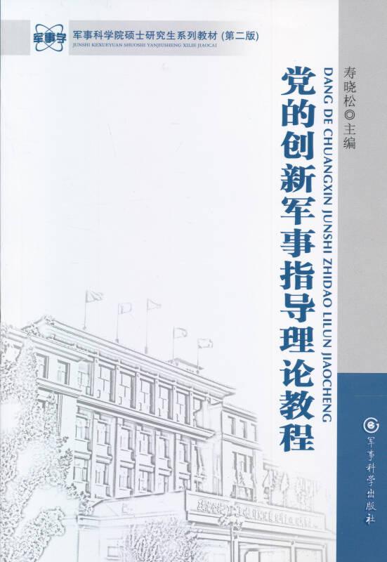 军事科学院硕士研究生系列教材:党的创新军事指导理论程(第二版)
