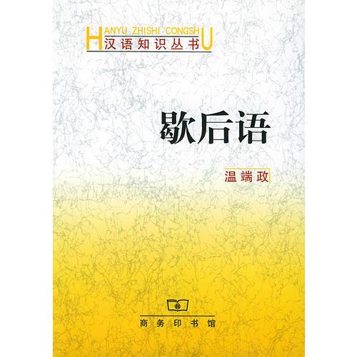 歇后语——汉语知识丛书
