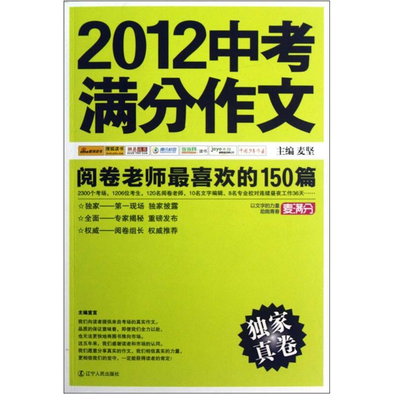 2012中考满分作文:阅卷老师最喜欢的150篇(真卷)