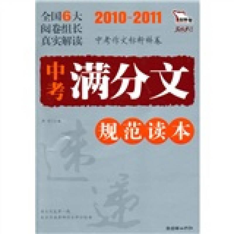 智慧熊·2010中考满分文规范读本