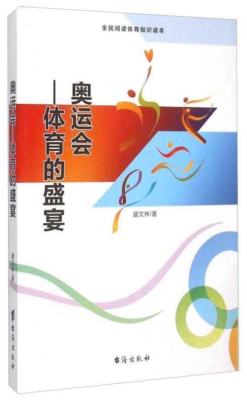 奥运会 体育的盛宴(全民阅读体育知识读本)