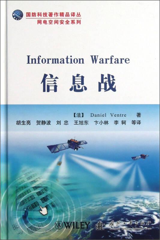 国防科技著作精品译丛网电空间安全系列:信息战